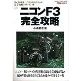 ニコンF3完全攻略―ニコン一桁シリーズのMF機では最も完成度が高い約20年間も販売されてきた永遠のベストセラー機 (Gakken camera mook―カメラGET!ベストセレクション完全攻略シリーズ)