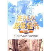 生きもの地球紀行 アジア編 [DVD]