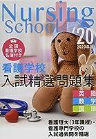 看護学校入試精選問題集 2020年版
