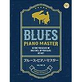 ブルース・ピアノ・マスター