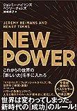 「NEW POWER これからの世界の「新しい力」を手に入れろ」販売ページヘ