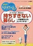 PHPくらしラク~る♪ 2015年 12 月号 [雑誌] 画像