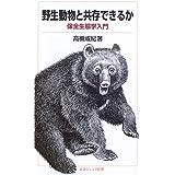 野生動物と共存できるか―保全生態学入門 (岩波ジュニア新書)