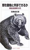 野生動物と共存できるか―保全生態学入門 (岩波ジュニア新書) 画像