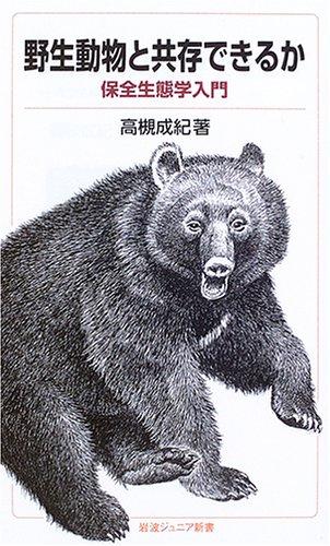 野生動物と共存できるか―保全生態学入門 (岩波ジュニア新書)の詳細を見る