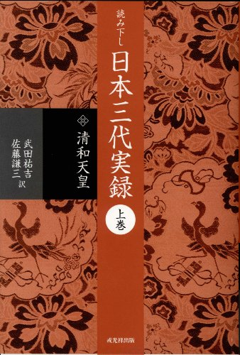 読み下し 日本三代実録〈上巻〉清和天皇