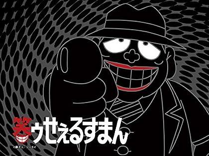 笑ゥせぇるすまん(89〜93年)【デジタルリマスター版】