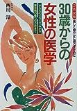 30歳からの女性の医学―からだのメカニズムから更年期の乗り切り方まで 美しく健やかに過ごすために (ai books)
