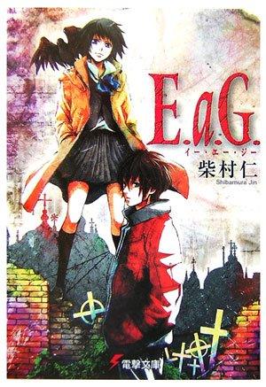 E.a.G. (電撃文庫)の詳細を見る