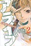 新装版 アライブ 最終進化的少年(2) (講談社コミックス月刊マガジン)
