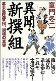 異聞・新撰組―幕末最強軍団、崩壊の真実