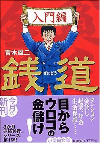 銭道 入門編 (小学館文庫)