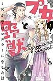 プ女と野獣 JKが悪役レスラーに恋した話 ベツフレプチ(1) (別冊フレンドコミックス)