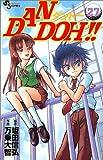 Dan doh!! (27) (少年サンデーコミックス)