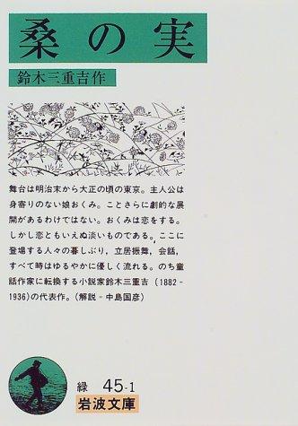 桑の実 (岩波文庫)