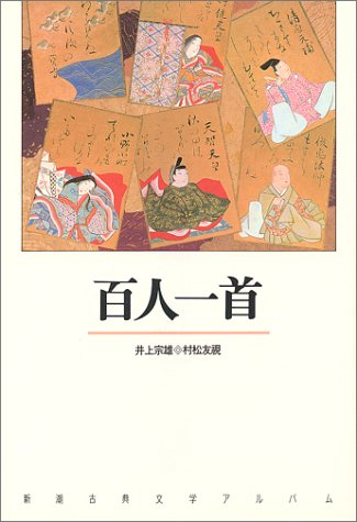 百人一首 (新潮古典文学アルバム)の詳細を見る