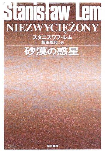 砂漠の惑星 (ハヤカワ文庫 SF1566)の詳細を見る