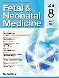 Fetal & Neonatal Medicine 2015年8月号(Vol.7 No.2) [雑誌]