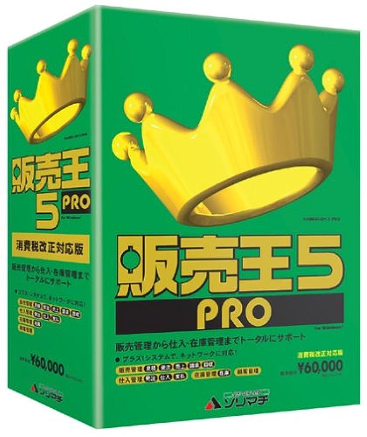 相対サイズ時刻表潤滑する販売王 5 PRO
