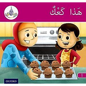 My Cake (Arabic Club Pink Readers)