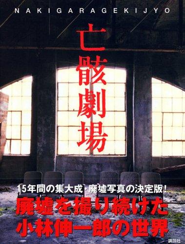 亡骸劇場 (JAPAN DEATHTOPIA SERIES)の詳細を見る