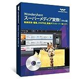 Wondershare スーパーメディア変換!(Win版) 動画 変換 編集 ソフトDVD作成 動画ダウンロード YouTubeダウンロード ニコニコ動画ダウンロード 4k |ワンダーシェアー