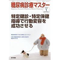 糖尿病診療マスター 2008年 01月号 [雑誌]