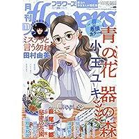 月刊flowers(フラワーズ) 2021年 11 月号 [雑誌]