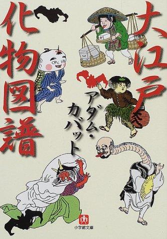 大江戸化物図譜 (小学館文庫)の詳細を見る