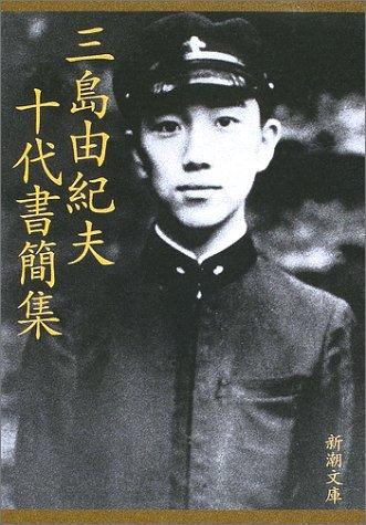 三島由紀夫 十代書簡集 (新潮文庫)の詳細を見る