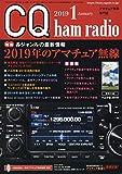 CQハムラジオ 2019年 01 月号 [雑誌]