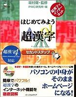 はじめてみよう超漢字 セカンドステップ―超漢字でインターネット