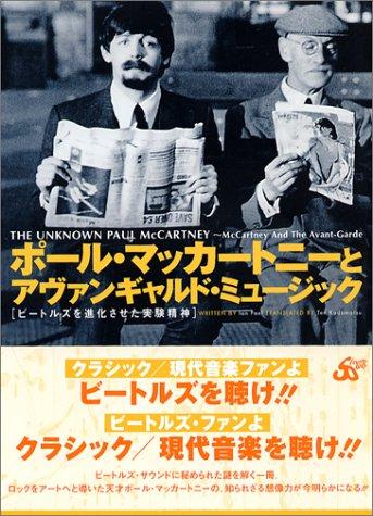 ポール・マッカートニーとアヴァンギャルド・ミュージック―ビートルズを進化させた実験精神の詳細を見る