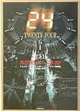 24 TWENTY FOUR〈上〉MIDNIGHT‐08:00 (竹書房文庫) 画像