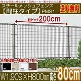 メッシュフェンス【間柱タイプ】フェンス本体(W1909×H800 (ホワイト)