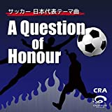 サッカー 日本代表テーマ曲 クエスチョン・オブ・オナー (カバー)