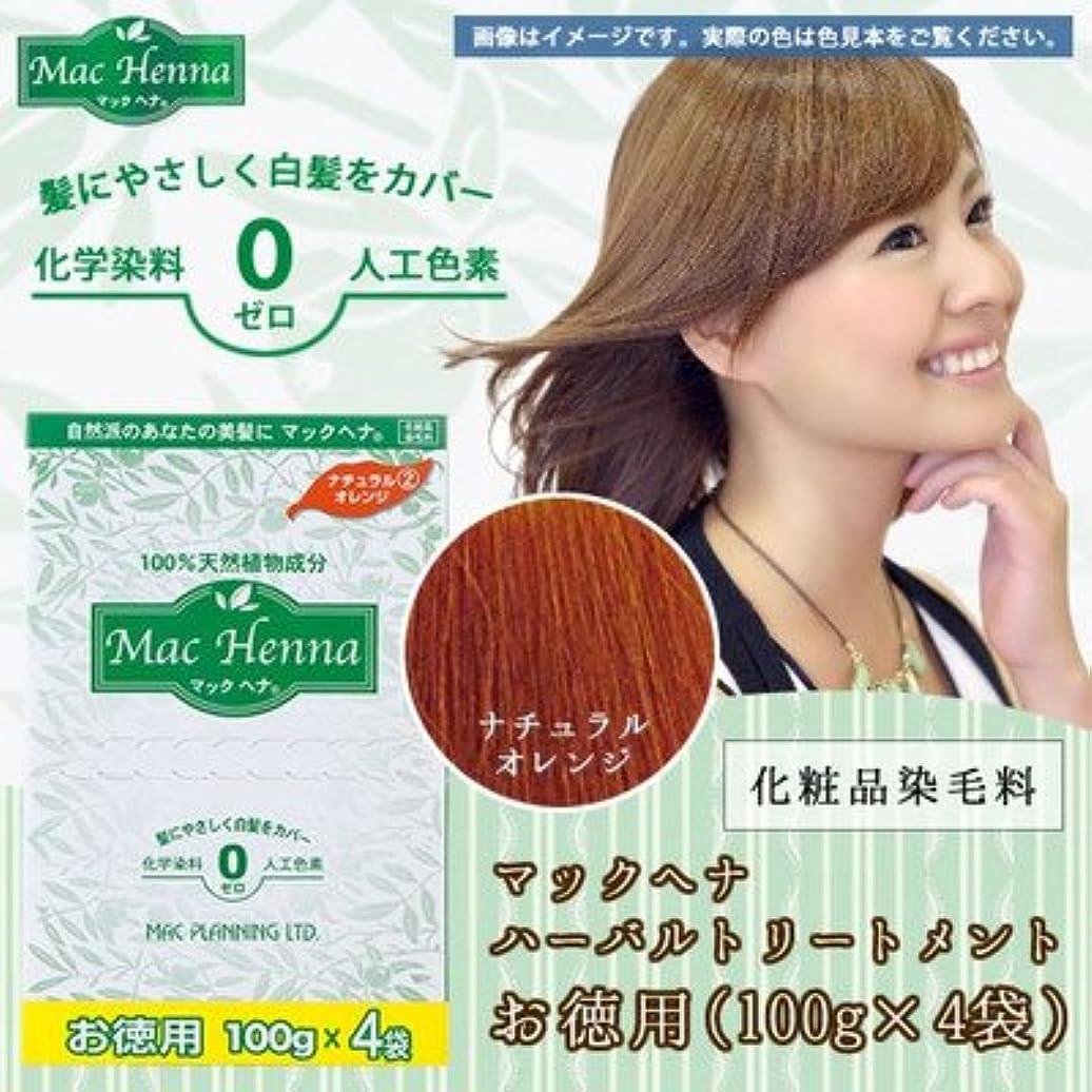 含める象健康マックヘナハーバルトリートメントお徳用 ナチュラルオレンジ 400g(100g×4袋)