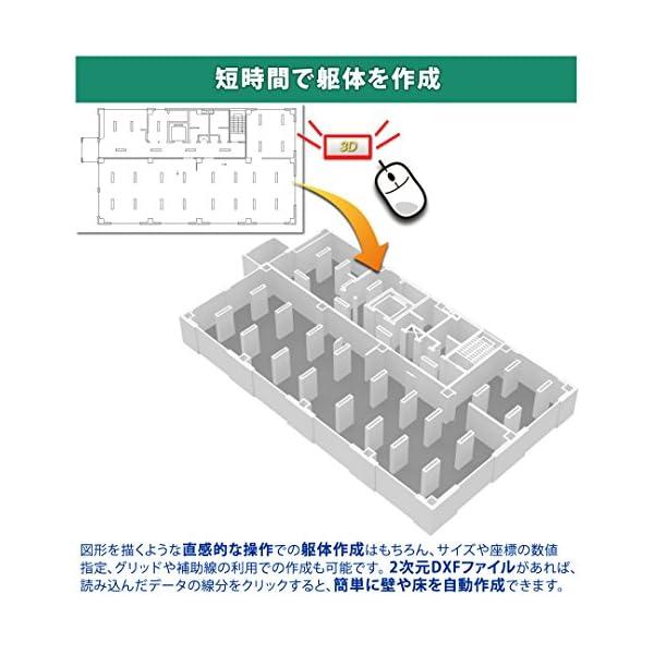 3D医療施設プランナー Plusの紹介画像6