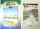 古文ノート敬語・識別編 (短期集中シリーズ)