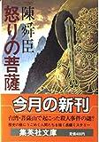 怒りの菩薩 (集英社文庫)