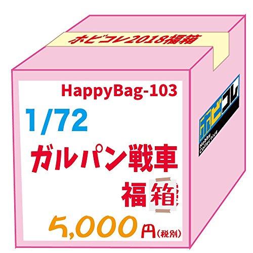 プラッツ 1/72 ガルパン戦車福袋2018 HappyBag-103