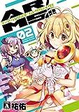 AR/MS!!(エーアール・マルチプルサヴァイヴ) 2 (MeDu COMICS)