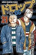 ドロップOG(21): 少年チャンピオン・コミックス