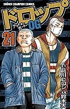 ドロップ OG -アウト・オブ・ガンチュー- 第21巻