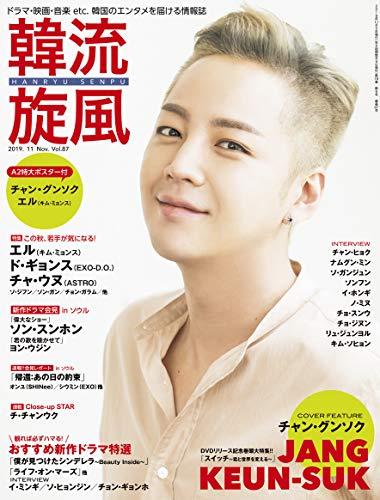 韓流旋風 vol.87 11月号