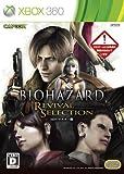 バイオハザード リバイバルセレクション - Xbox360