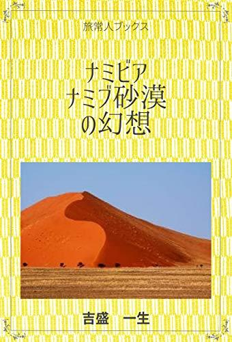 ナミビア ナミブ砂漠の幻想