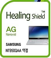 Healingshield スキンシール液晶保護フィルム Anti-Fingerprint Anti-Glare Matte Film for Samsung Laptop Notebook 9 Pen NT950QAA