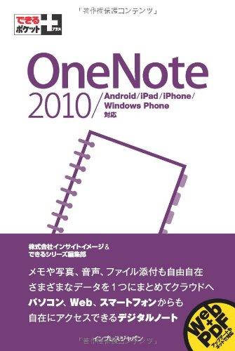 できるポケット+ OneNote 2010/Android/iPad/iPhone/Windows Phone対応の詳細を見る
