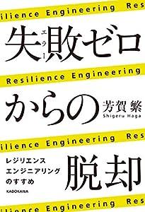 失敗ゼロからの脱却 レジリエンスエンジニアリングのすすめ (角川学芸出版単行本)